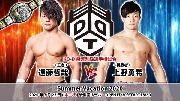 DDT Summer Vacation 2020 - RESULTADOS