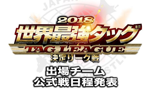 AJPW Real World Tag League